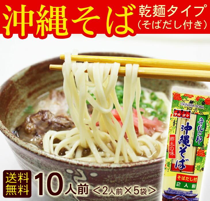 沖縄そば(2人前)×5袋