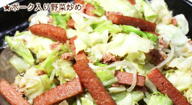ポーク入り野菜炒め
