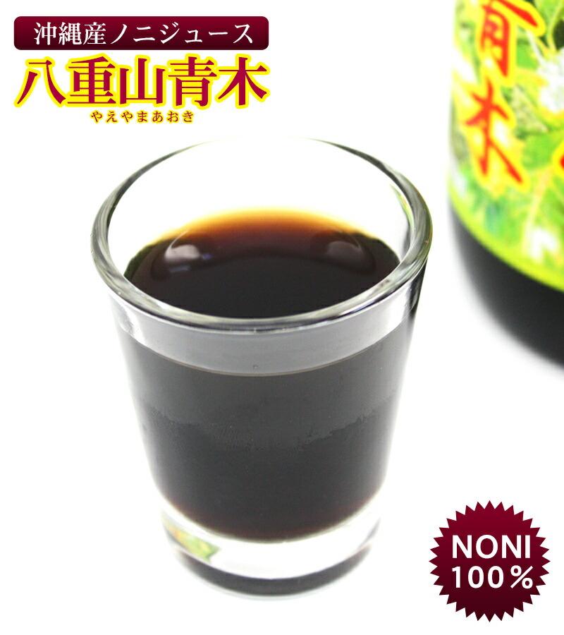 八重山青木(ノニジュース)
