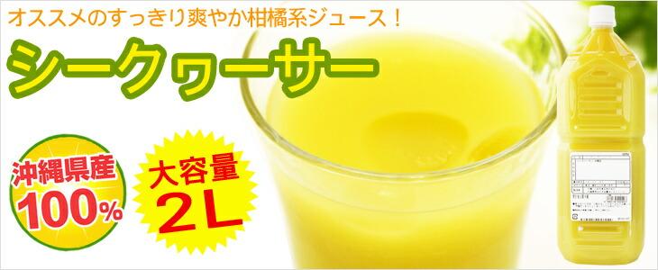 大容量!果汁100%シークワーサージュース2000ml