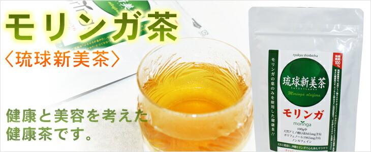 琉球新美茶(モリンガ茶)