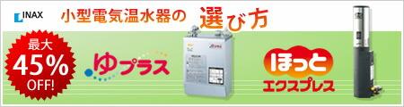 INAX 小型電気温水器 ゆプラス