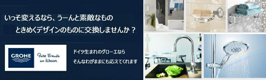 グローエ,水栓,キッチン水栓,シャワーヘッド,シャワーホース,通販,安い,おしゃれな,キッチンリフォーム,水栓,