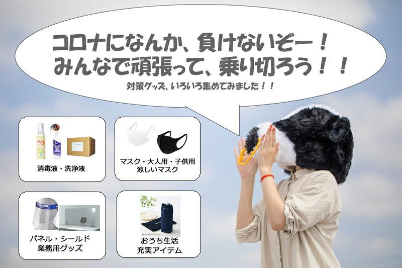 消毒液,アルコール,日本製、フェイスシールド,飲食店、マスク、