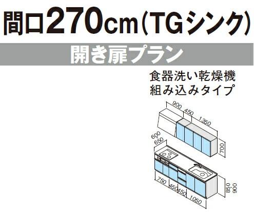 システムキッチン クリナップ ラクエラ I型 間口270cm シンシア