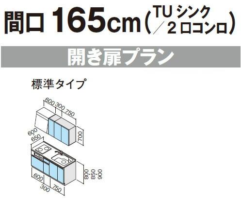 システムキッチン クリナップ ラクエラ I型 間口165cm シンシア