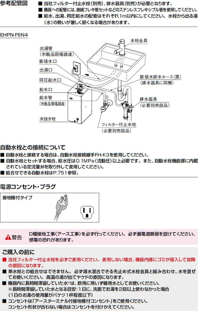 参考配管図