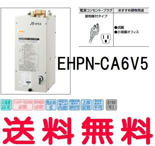EHPN-CA6V5