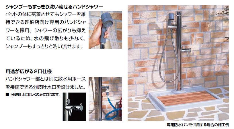 inax 水栓 ペット用,水栓柱