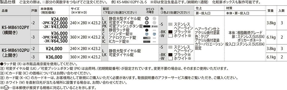 ks-mb6102py-2l.jpg