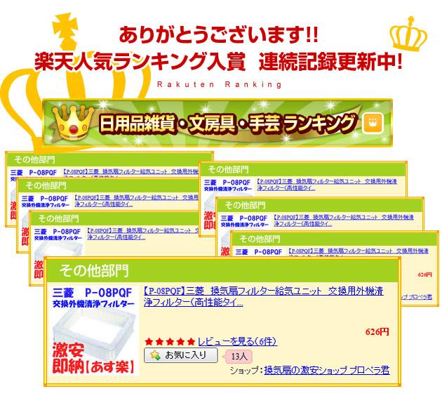 ありがとうございます!!楽天人気ランキング入賞しました!