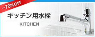 キッチン用水栓