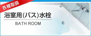 浴室用(バス)水栓