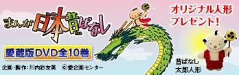 まんが日本昔話DVD