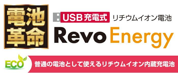 USB充電池