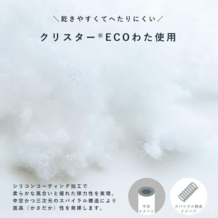 乾きやすくへたりにくい綿