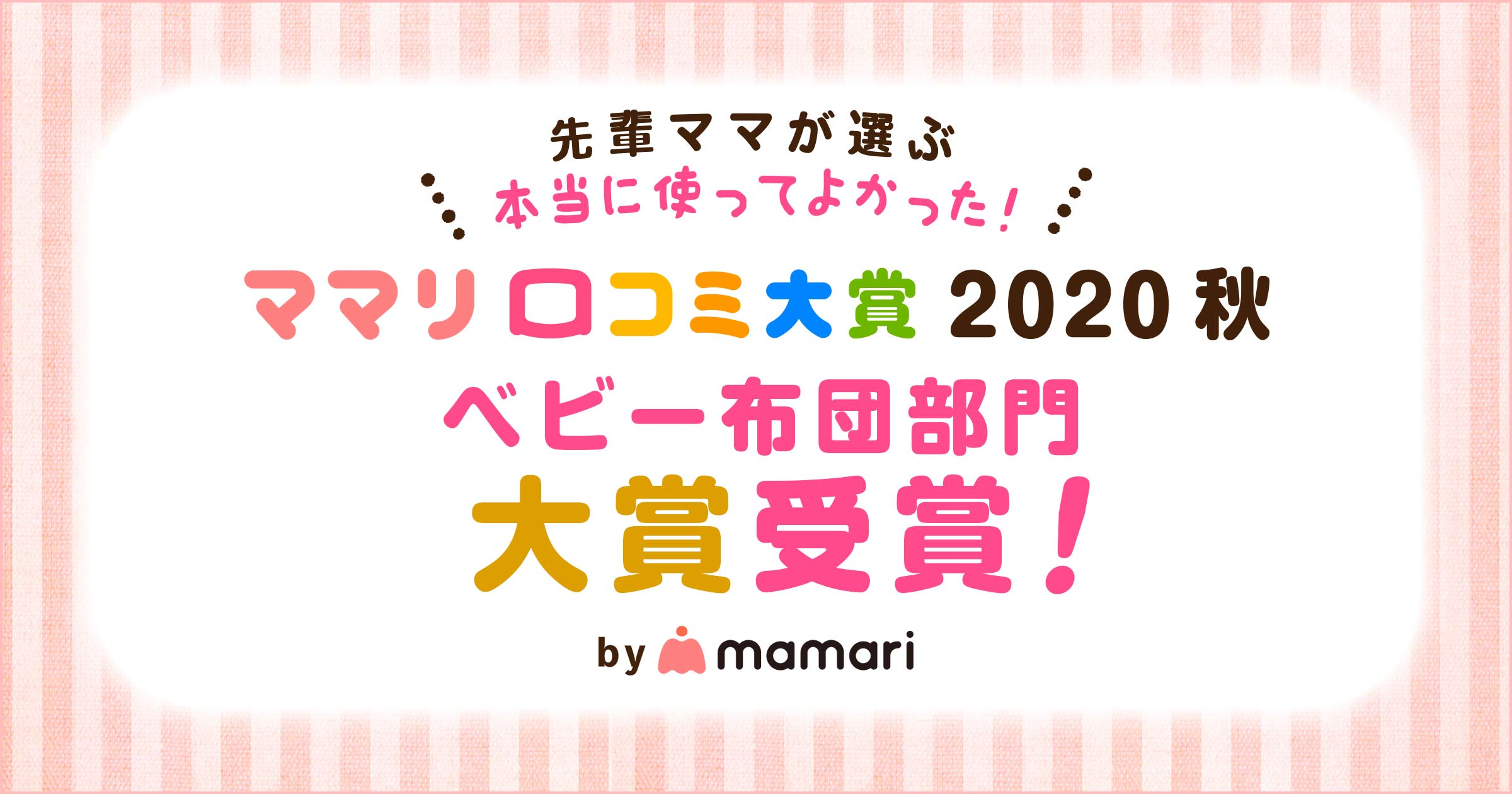 ママリ口コミ大賞2020 秋大賞