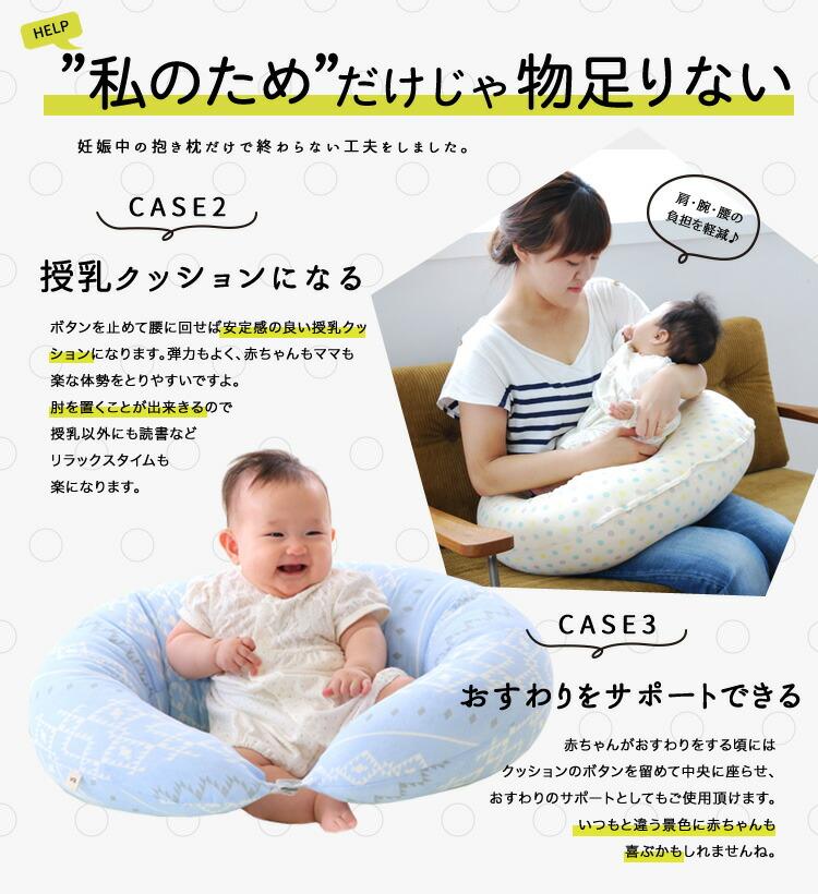 授乳クッションやおすわりサポートになります