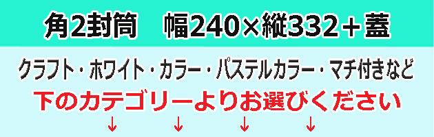 角2封筒【A4判】