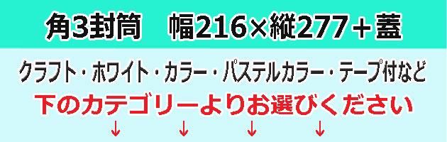 角3封筒【B5判】