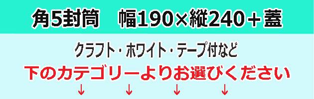 角5封筒【A5判】