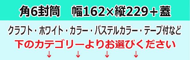 角6封筒【A5判】