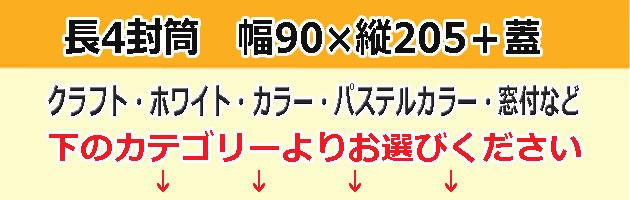 長4封筒【ヨコ四つ折り】