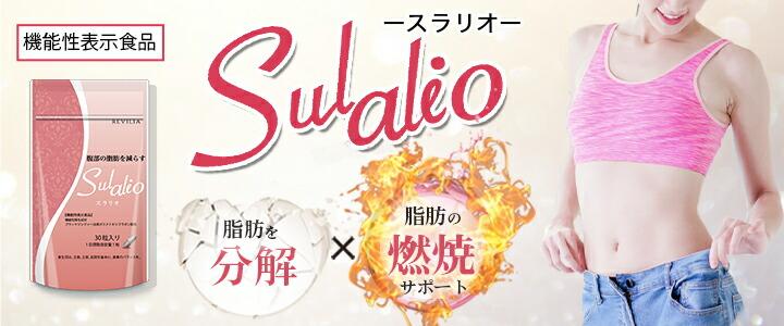 Sulalio(スラリオ)(30粒)【ブラックジンジャー・クラチャイダム・カプサイシン・高麗人参エキス】