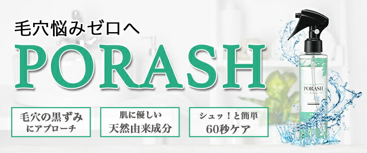 【送料無料】毛穴洗浄スプレー「ポラッシュ」150ml