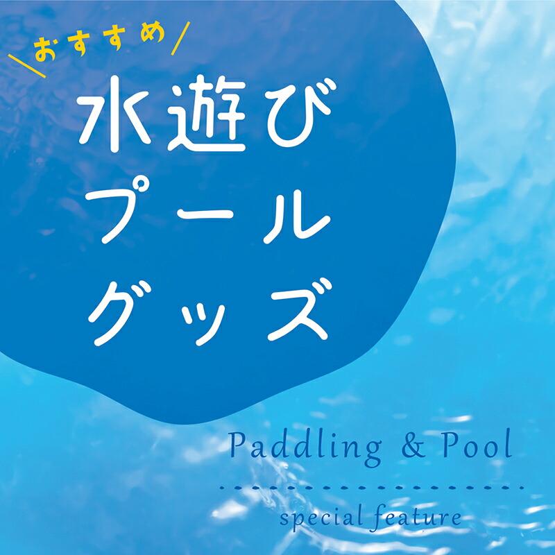 水遊び・プールグッズ