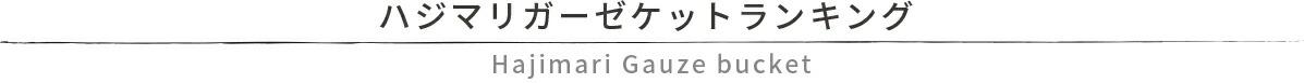 hajimariランキング