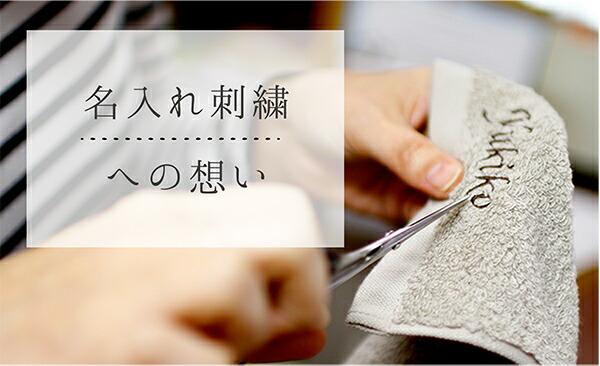 刺繍への思い