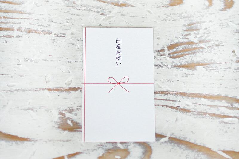 熨斗カード