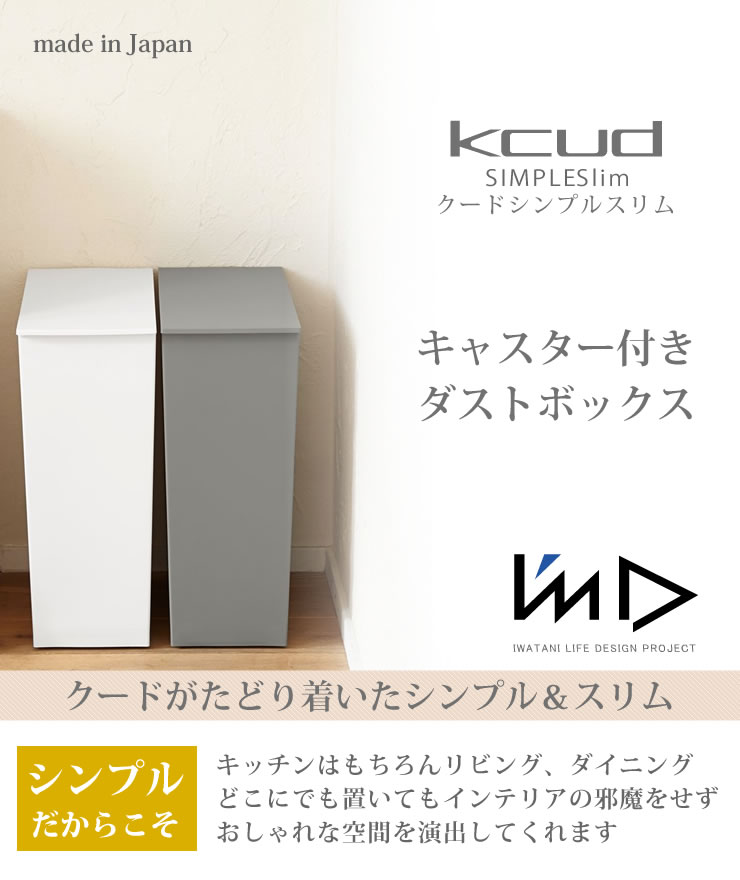 kcud クード シンプルスリム
