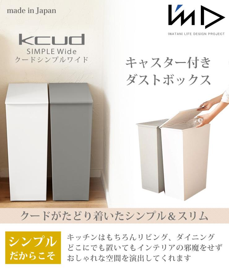 kcud クード シンプルワイド