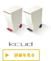 kcud(クード) スリムペダルペール 33L レッド・ブラウン