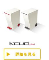 kcud(クード) スリムペダルペール 20L