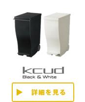 kcud(クード) スリムペダルペール 33L ブラック・ホワイト