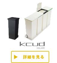 kcud(クード) スクエア プッシュペール 24L