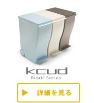 kcud(クード) スリムペダルペール 33L ラスティック