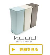 kcud(クード) スクエア プッシュペール 24L ラスティック