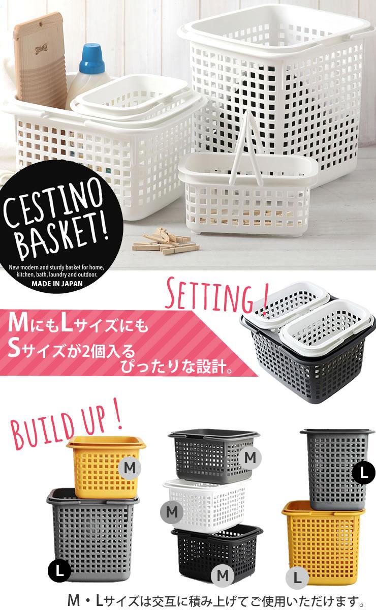 CESTINO BASKET / チェスティーノ バスケット