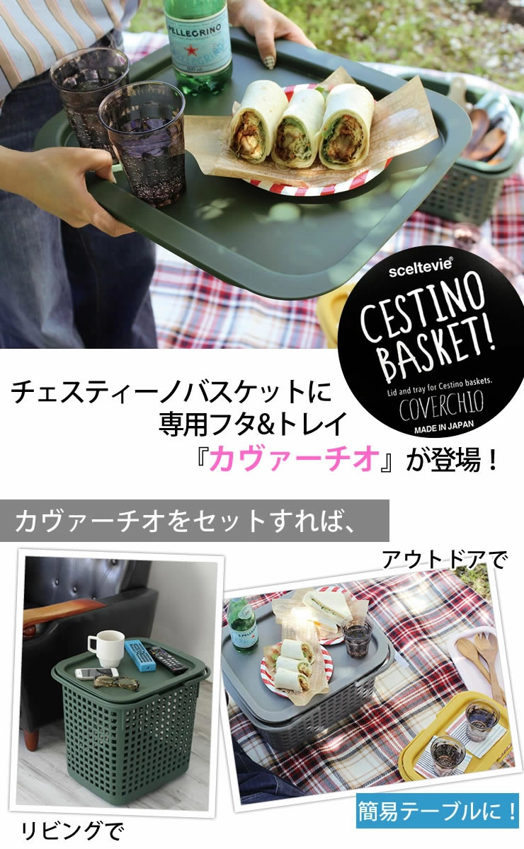 CESTINO BASKET COVERCHIO/ チェスティーノ バスケット カバーチオ