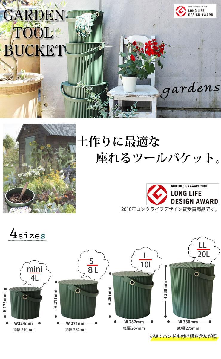 土作りに最適な座れるツールバケット GARDEN TOOL BUCKET ガーデンツールバケット