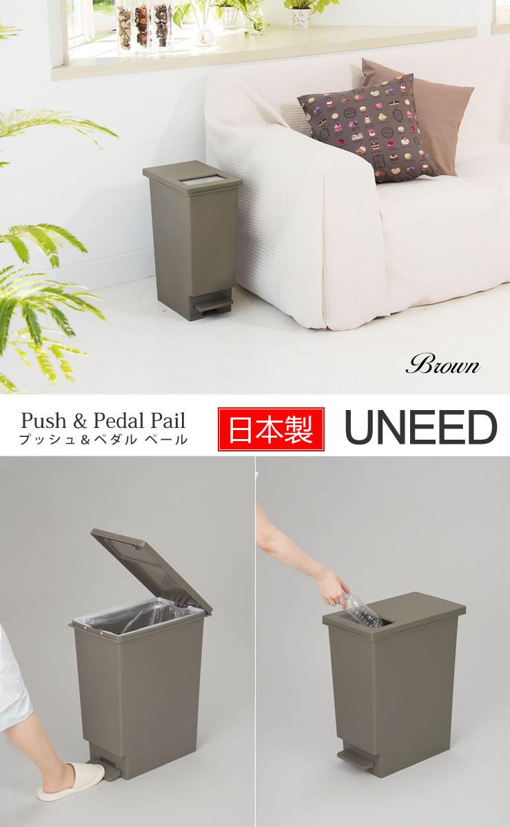 ユニード ゴミ箱