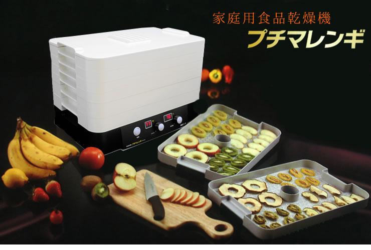 家庭用食品乾燥機 プチマレンギ