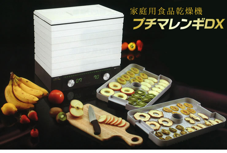 家庭用食品乾燥機 プチマレンギDX