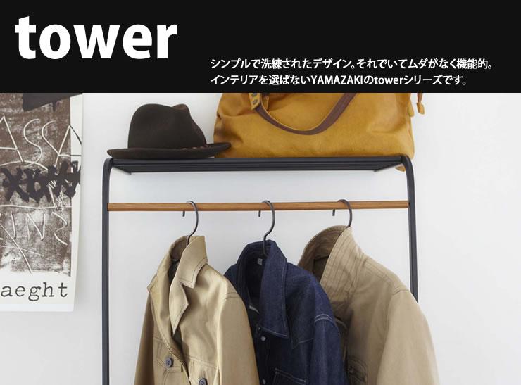 タワー tower