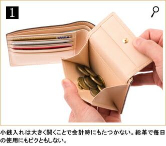 1.小銭入れは大きく開くことで会計時にもたつかない。総革で毎日の使用にもビクともしない。