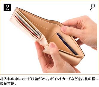 2.札入れの中にカード収納が2つ。ポイントカードなどをお札の横に収納可能。